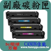CANON 佳能 相容碳粉匣 紅色 CRG-046H M