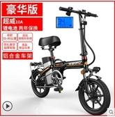 折疊電動自行車代駕王超輕寶小型迷你便攜代步新國標鋰電池電瓶車LX 芊墨左岸