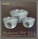 西華 316不鏽鋼調理鍋三入組 ESW-...