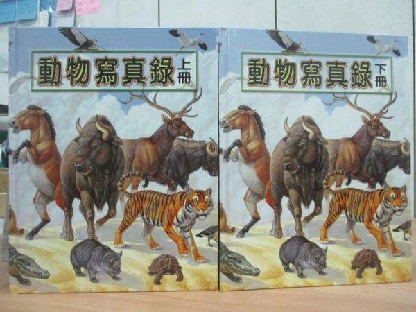 【書寶二手書T3/少年童書_YAW】動物寫真集_上下合售_原價1000
