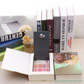 書本保險箱存錢罐密碼箱保險盒兒童儲蓄罐儲錢罐創意紙幣帶鎖鐵盒igo 美芭