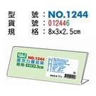 文具通NO.1244壓克力L型標示架 8x3x2.5cm
