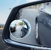 盲點鏡 汽車後視鏡小圓鏡無死角倒車小圓鏡輔助鏡360度反光鏡    color shop