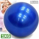 台灣製造 有氧1KG軟式沙球.呆球不彈跳球.舉重力球重量藥球.瑜珈球韻律球.健身球訓練球.壓力球