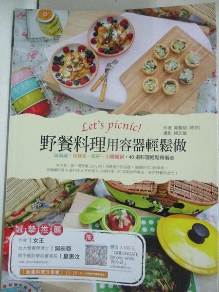 【書寶二手書T1/餐飲_DZW】Let's picnic!野餐料理用容器輕鬆做:玻璃罐、保鮮盒、紙杯、小