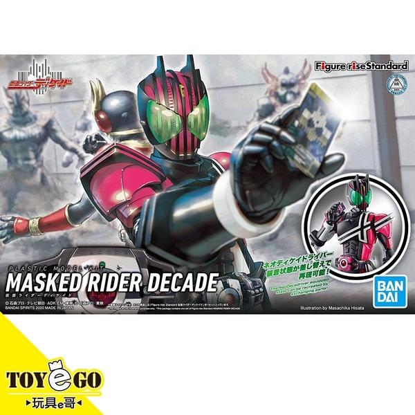 組裝模型 Figure-rise standard 假面騎士DECADE TOYeGO 玩具e哥