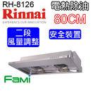 【fami】林內除油煙機 隱藏式 RH 8126E (80CM) 隱藏式除油煙機(不鏽鋼)