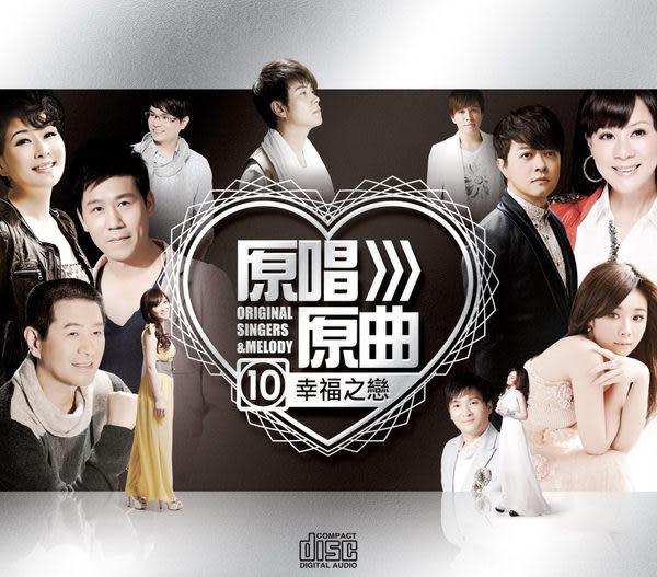 原唱原曲10  幸福之戀 CD (音樂影片購)