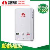節能補助再省1000愛菲爾標準型熱水器RF10L節能2級EHP-3001P(液態瓦斯)