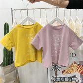 卡通原創T恤男女童超洋氣短袖上衣1-3歲寶寶夏季T恤童裝 ◣怦然心動◥