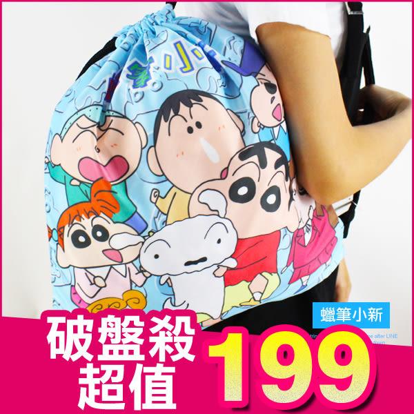 《現貨》蠟筆小新 正版 小白 兒童 卡通 束口後背包 束口袋 B15081