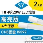 【SY 聲億】(2入)T8LED燈管 4呎20W 燈管白光CNS