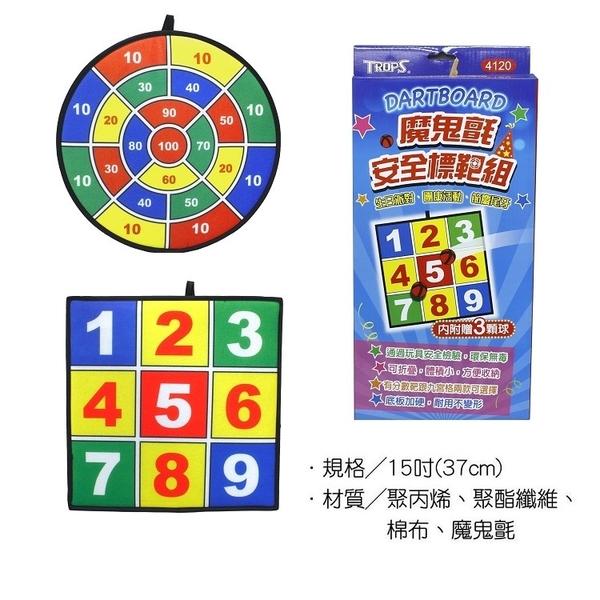 玩具 球 成功SUCCESS 4120 魔鬼氈安全標靶組-分數靶【文具e指通】量販.團購