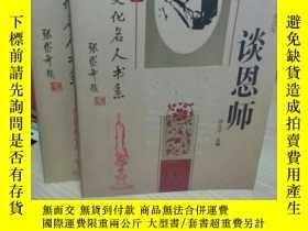 二手書博民逛書店罕見中國文化名人談恩師(上下2冊全,2000年1版1印,私藏完整