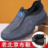 布鞋男鞋秋季爸爸鞋防滑軟底開車鞋運動休閒中老年人父親鞋 卡卡西