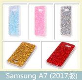 Samsung 三星 A7 (2017版) 變色亮片殼 手機套 保護殼 手機殼 保護套 背殼 外殼 背蓋