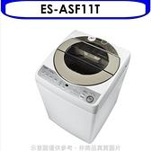 回函贈《結帳打9折》夏普【ES-ASF11T】11公斤無孔槽洗衣機 優質家電
