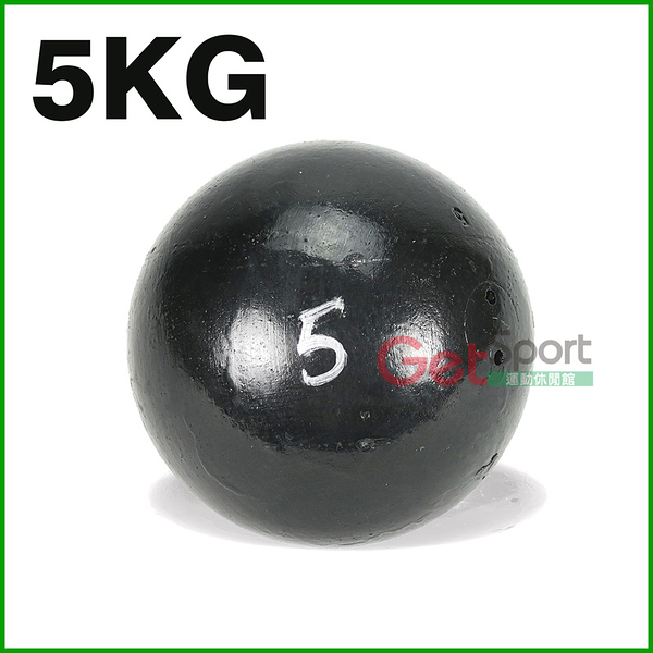 鐵製鉛球5公斤(5KG鑄鐵球/田徑比賽/實心鐵球/11磅)