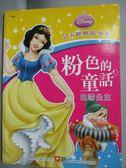 【書寶二手書T1/兒童文學_XEM】公主經典故事集-粉色的童話:白雪公主_美國迪士尼公司