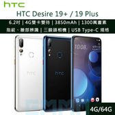 【送玻保】宏達電 HTC Desire 19+ / 19 Plus 6.2吋 4G/64G 4G雙卡 3850mAh 三鏡頭相機 智慧型手機