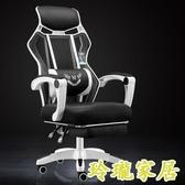 電腦椅 家用辦公椅游戲椅靠背轉椅升降座椅人體工學電競椅宿舍【快速出貨】