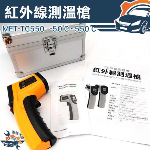 《儀特汽修》溫度槍紅外線溫度計 -50℃~550℃/紅外線測溫槍 油溫水溫冷氣 一年保固 MET-TG550
