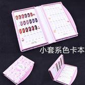 美甲工具美甲展示色卡光療指甲油膠顏色小內嵌色卡免膠水48色卡本 美芭