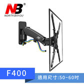 【NB】F400/50-60吋氣壓式液晶螢幕壁掛架《適用電競螢幕》
