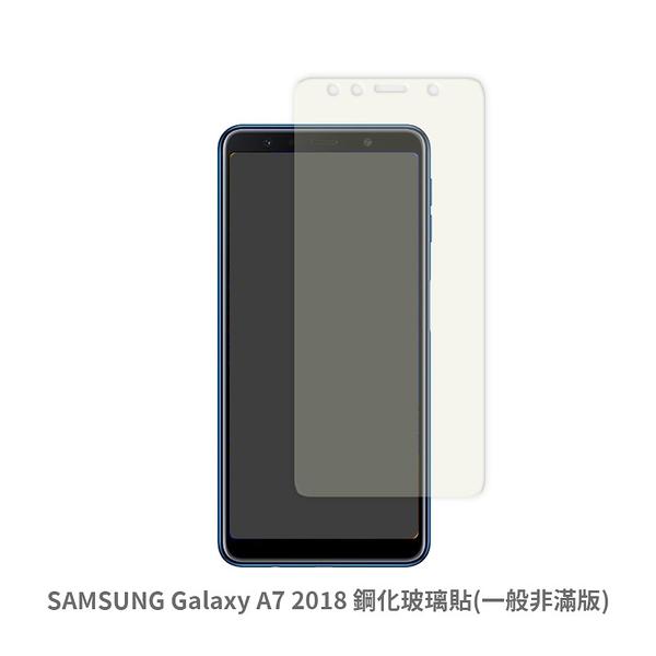 SAMSUNG Galaxy A7 2018 鋼化玻璃貼(一般非滿版) 保護貼 玻璃貼 抗防爆 鋼化玻璃膜 螢幕保護貼 SM-A750