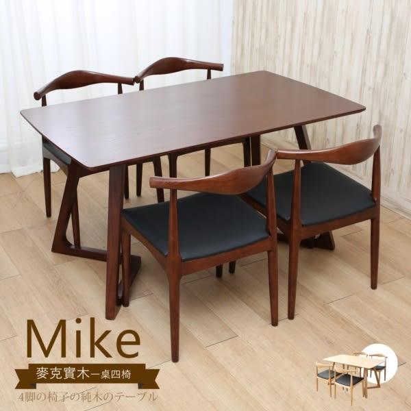 桌椅 餐桌椅組 佳櫥世界 Mike麥克實木一桌四椅/兩色 GWH039+GW015、胡16【多瓦娜】