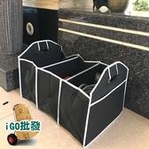 〈限今日全家288免運〉 汽車後備箱 整理箱 儲物箱 置物箱 可折疊 車用 【G0008-2】