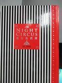 【書寶二手書T4/翻譯小說_ODA】夜行馬戲團_艾琳莫根斯坦