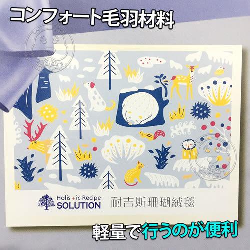【培菓平價寵物網】SOLUTION耐吉斯》珊瑚絨毯100*150cm/個