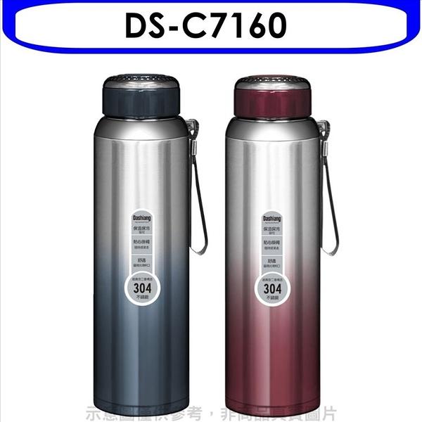 挖寶清倉【DS-C7160】真空保溫瓶保溫杯二入組贈品