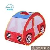 帳篷兒童汽車帳篷游戲屋寶寶玩具屋室內戶外城堡超大房子 【快速出貨】YYJ