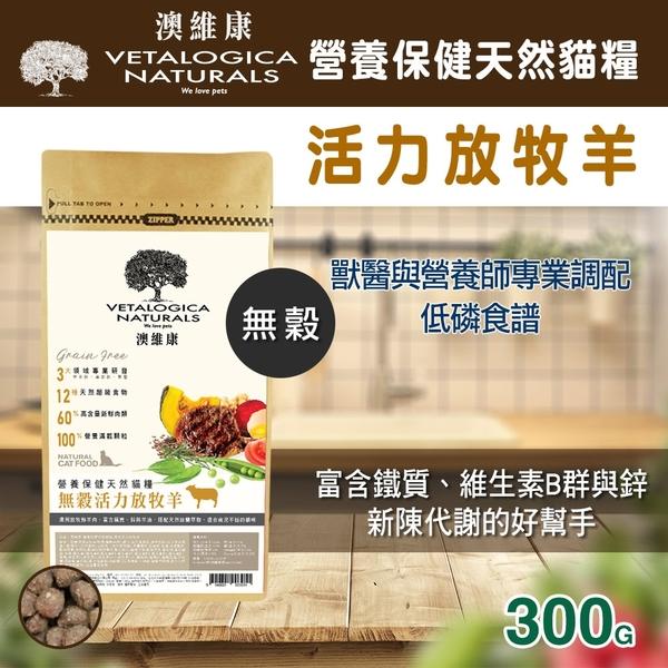 【毛麻吉寵物舖】Vetalogica 澳維康 營養保健天然糧 農飼無穀鮮羊貓糧 300G 貓糧/飼料