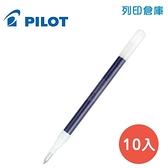 PILOT 百樂 LP2RF-8EF-L 藍色 0.5果汁筆芯 10入/盒