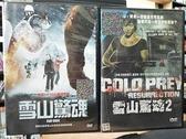 挖寶二手片-C05--正版DVD-電影【雪山驚魂1+2 套裝系列2部合售】-(直購價)