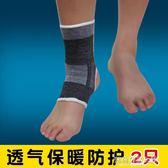 運動保暖護踝 男女護腳踝護腳套腳腕籃球足球羽毛球扭傷透氣夏季【蘇荷精品女裝】