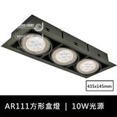 【光的魔法師 】黑色AR111方形有邊框盒燈 三燈 含10W聚光型燈泡全電壓-白光