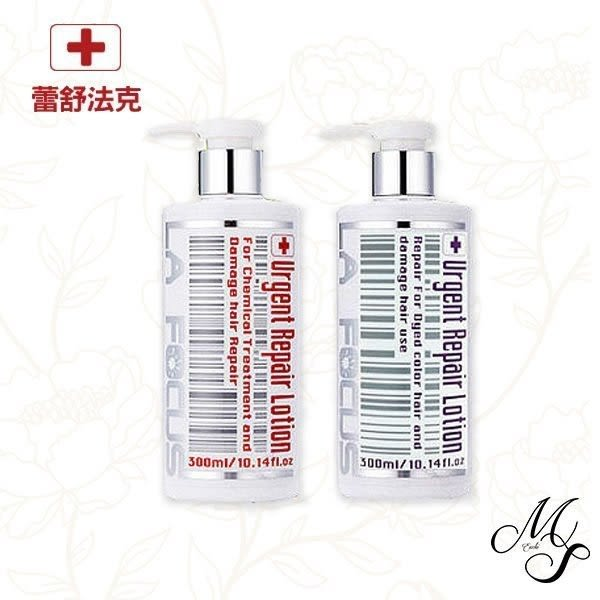 LA FOCUS蕾舒法克119急救菁露(300ml/瓶) 受損髮/護色修【F100225】