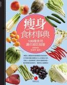 (二手書)瘦身食材事典:100種食物讓你越吃越瘦
