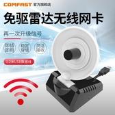 接收器大功率雷達USB無線網卡穿墻外置臺式機筆記本電腦wifi信號接收器主機 BASIC HOME