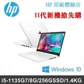 (全新11代新機) HP 14s-dq2037TU極地白 14吋輕薄筆電 (i5-1135G7/8G/256GSSD/1年保固)