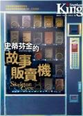 (二手書)史蒂芬‧金的故事販賣機