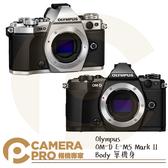 ◎相機專家◎ 振興方案 免運 Olympus OM-D E-M5 Mark II Body 單機身 E-M5M2 公司貨