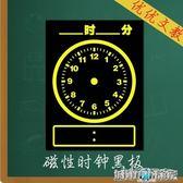小學生數學教具 磁性時鐘黑板貼幼兒園一年級教學用學習時間鐘錶igo 城市玩家