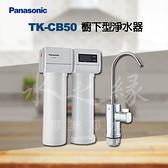 Panasonic 國際牌 TK-CB50櫥下型淨水器/台灣水質專用/含基本專業安裝【水之緣】