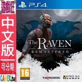 PS4 烏鴉 重製版(中文版)