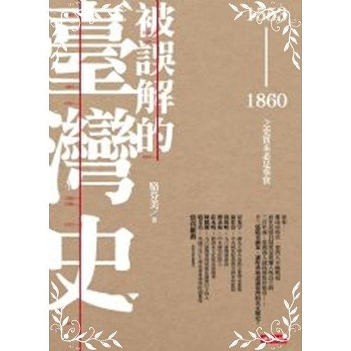 被誤解的臺灣史(1553~1860之史實未必是事實)